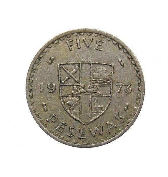 Гана 5 песева 1973 г.