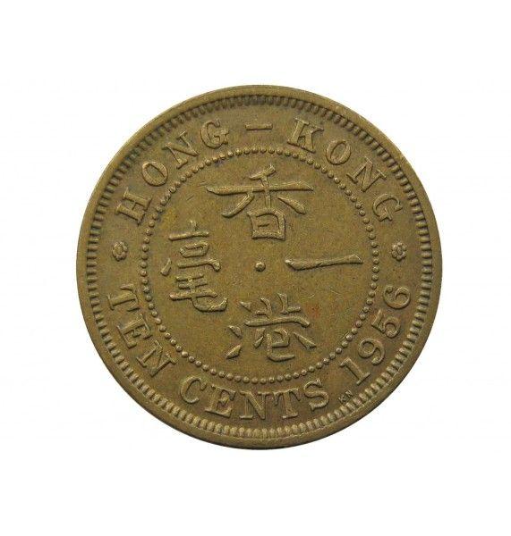 Гонконг 10 центов 1956 г. KN