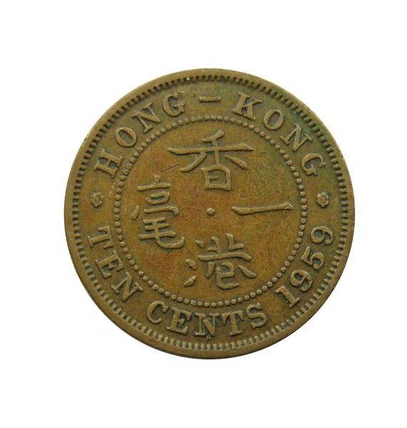 Гонконг 10 центов 1959 г. H