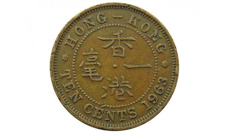 Гонконг 10 центов 1963 г. H
