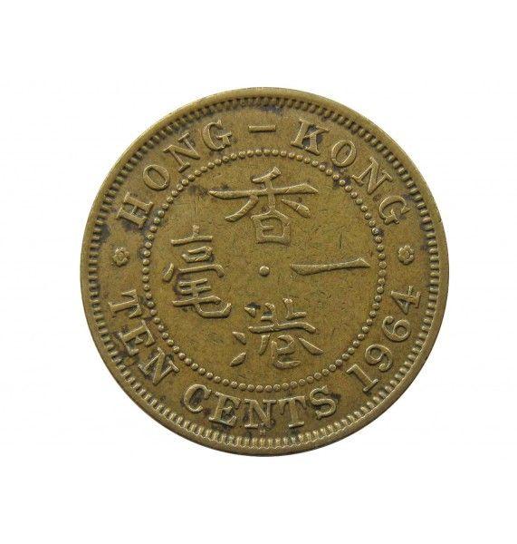 Гонконг 10 центов 1964 г. H