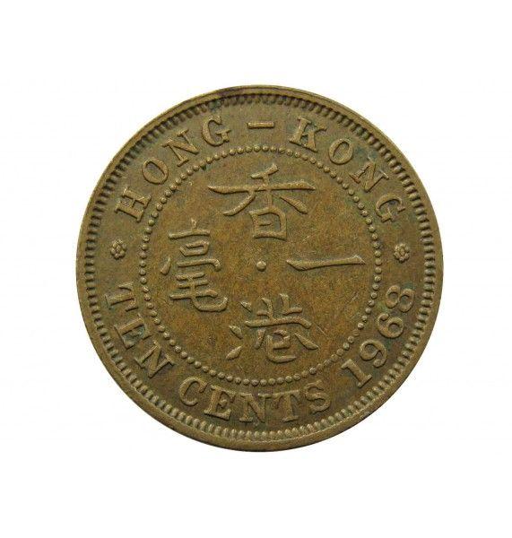 Гонконг 10 центов 1968 г. H