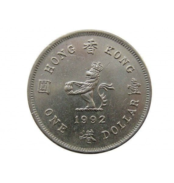 Гонконг 1 доллар 1992 г.