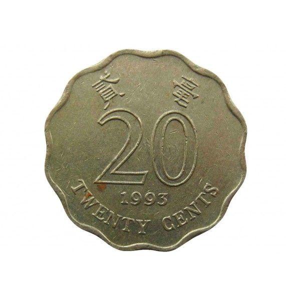 Гонконг 20 центов 1993 г.