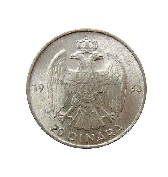 Югославия 20 динар 1938 г.