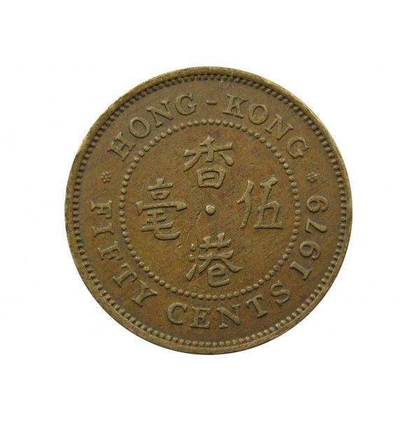 Гонконг 50 центов 1979 г.