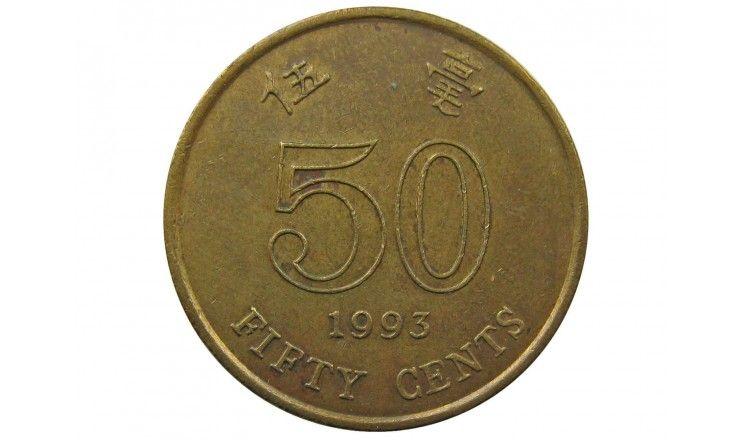 Гонконг 50 центов 1993 г.