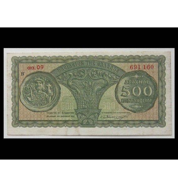 Греция 500 драхм 1953 г.