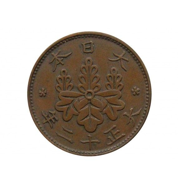 Япония 1 сен 1923 г. (Yr.12)