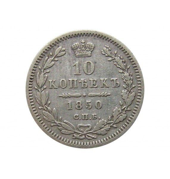 Россия 10 копеек 1850 г. СПБ ПА