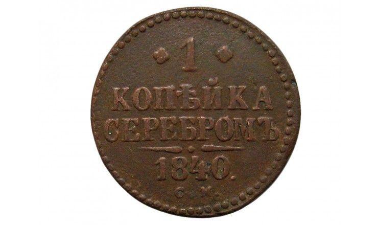 Россия 1 копейка 1840 г. СМ
