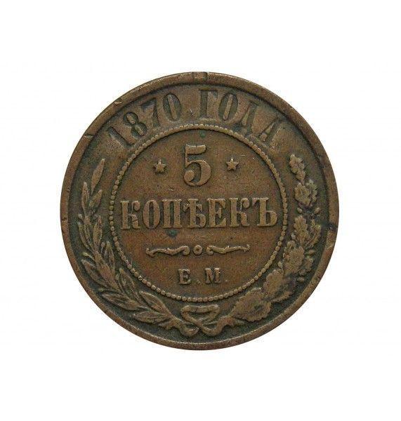 Россия 5 копеек 1870 г. ЕМ