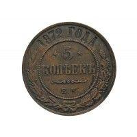 Россия 5 копеек 1872 г. ЕМ