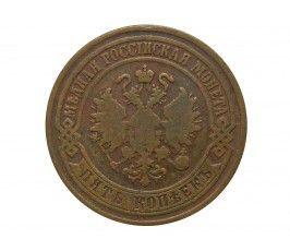Россия 5 копеек 1875 г. ЕМ