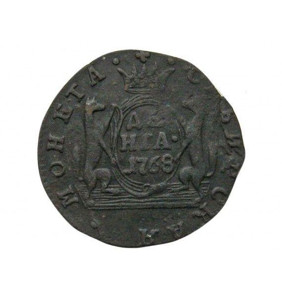 Россия деньга 1768 г. (Сибирь) КМ