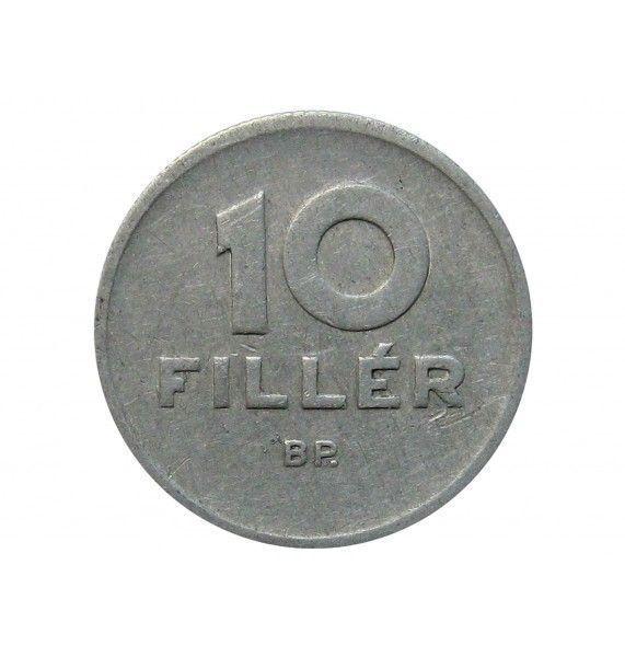 Венгрия 10 филлеров 1961 г.