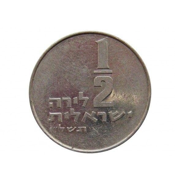 Израиль 1/2 лиры 1976 г.