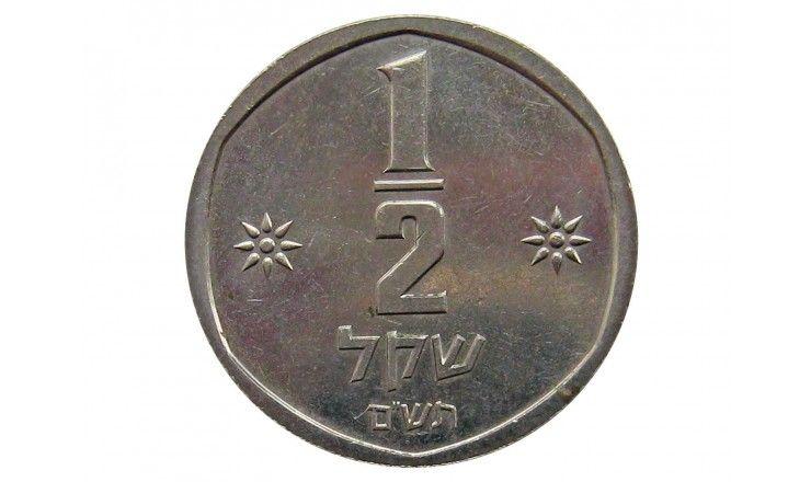 Израиль 1/2 шекеля 1980 г.
