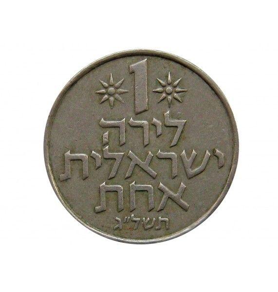 Израиль 1 лира 1973 г.