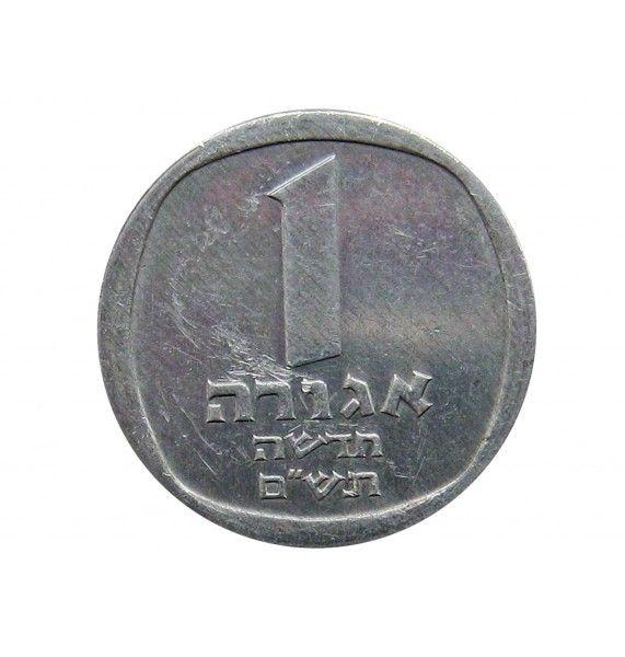 Израиль 1 новая агора 1980 г.