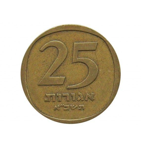 Израиль 25 агорот 1961 г.