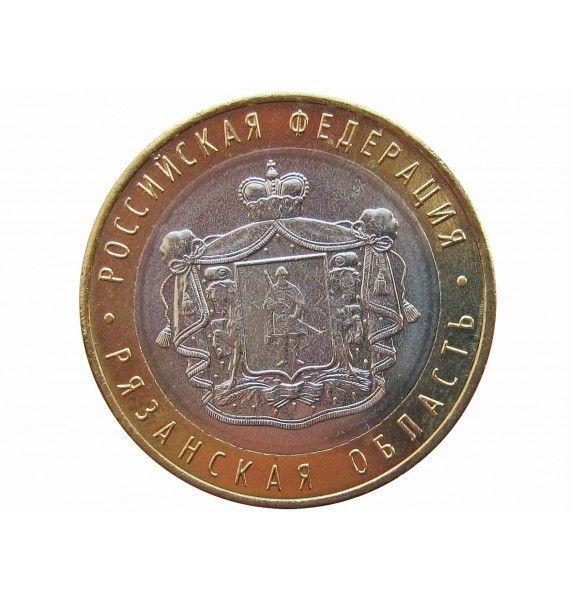 Россия 10 рублей 2020 г. (Рязанская область) ММД
