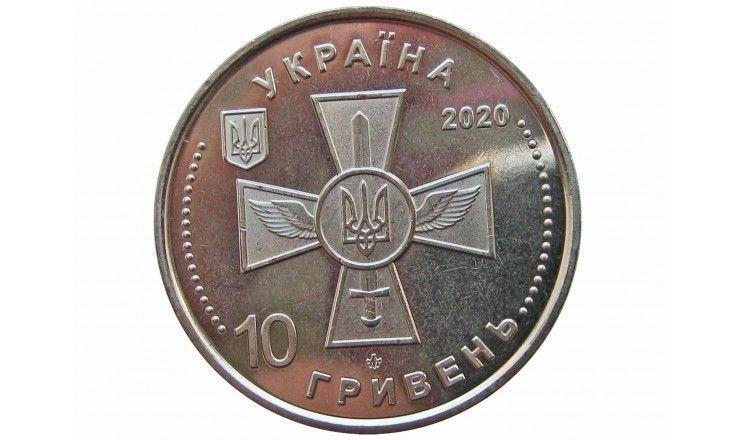 Украина 10 гривен 2020 г. (Воздушные Силы Вооруженных Сил Украины)