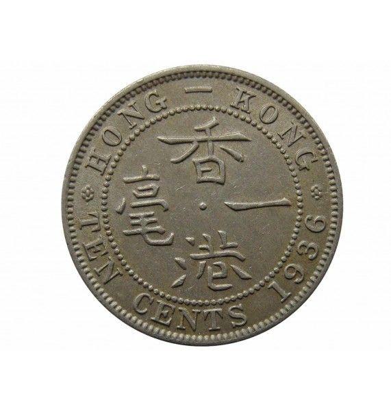 Гонконг 10 центов 1936 г.