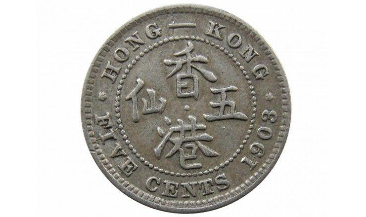 Гонконг 5 центов 1903 г.