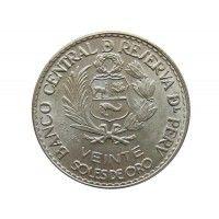 Перу 20 солей 1965 г. (400 лет Монетному двору Лимы)