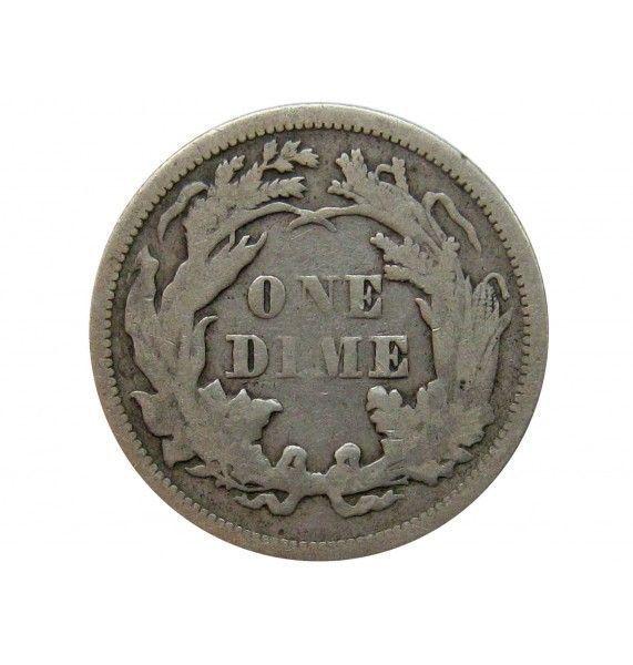 США дайм (10 центов) 1872 г.