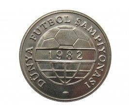 Турция 100 лир 1982 г. ( Чемпионат Мира по футболу в Мадриде)