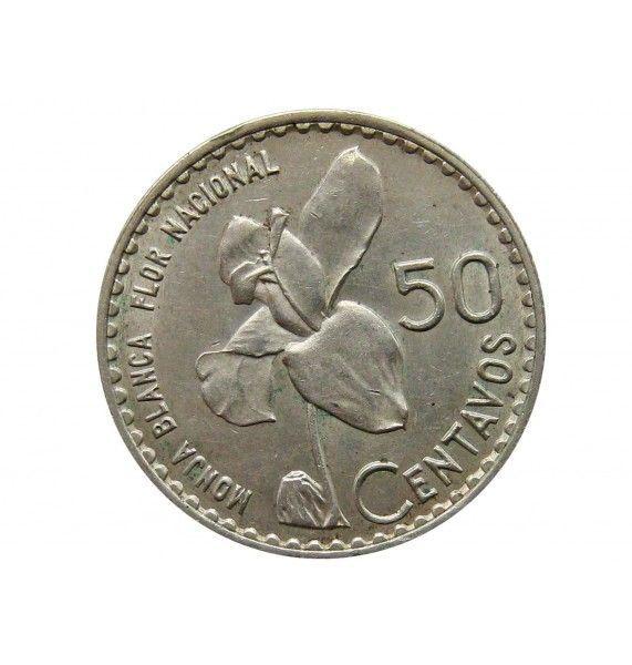 Гватемала 50 сентаво 1963 г.