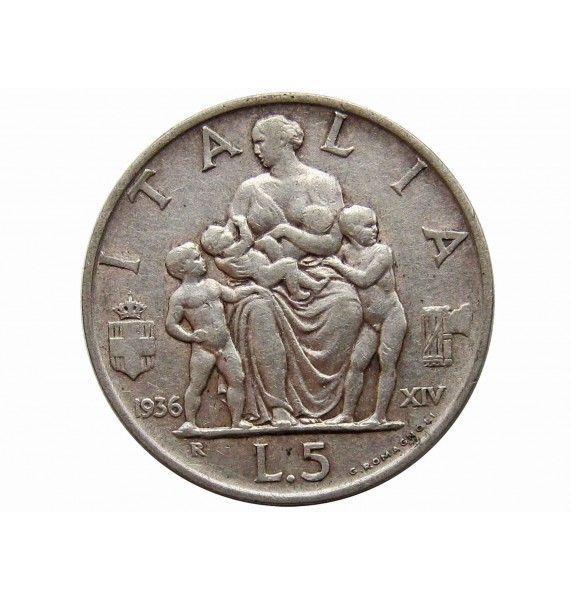 Италия 5 лир 1936 г.