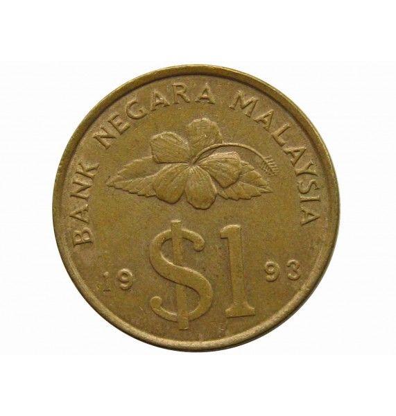 Малайзия 1 ринггит 1993 г.