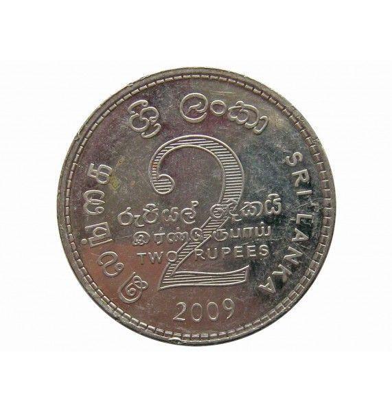 Шри-Ланка 2 рупии 2009 г.