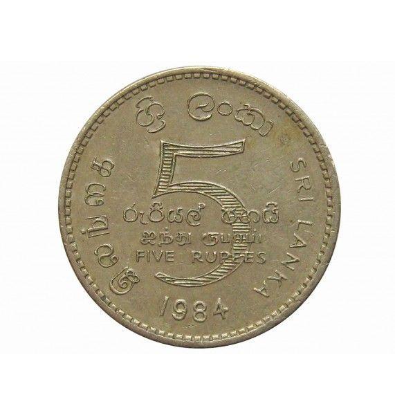Шри-Ланка 5 рупий 1984 г.