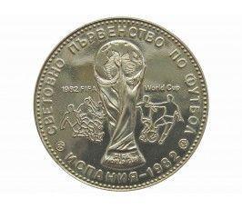 Болгария 1 лев 1980 г. (Чемпионат мира по футболу 1982 г. Испания)
