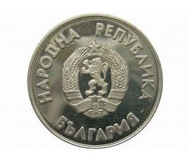 Болгария 1 лев 1987 г. (XV зимние Олимпийские игры, Калгари 1988 г.)