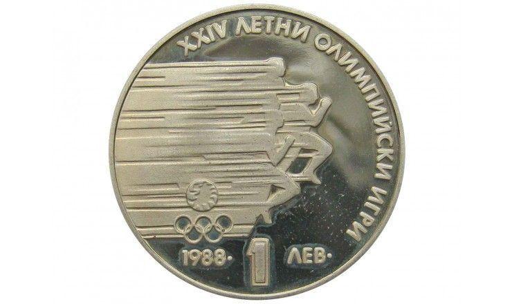 Болгария 1 лев 1988 г. (XXIV Летние Олимпийские игры)