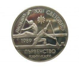 Болгария 2 лева 1989 г. (XXII Чемпионат мира по гребле на каноэ и байдарках, Пловдив 1989 г.)