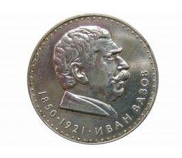 Болгария 5 лева 1970 г. (120 лет со дня рождения Ивана Вазова)
