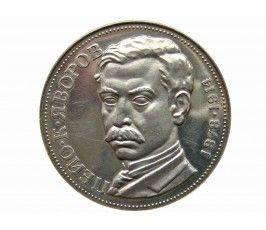 Болгария 5 лева 1978 г. (100 лет со дня рождения Пейо Яворова)
