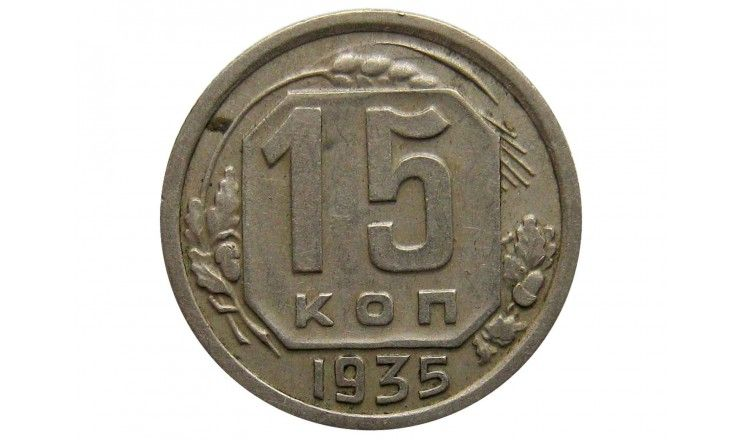 Россия 15 копеек 1935 г.