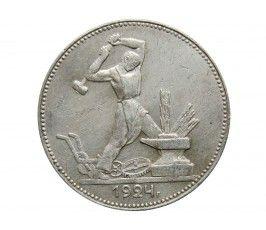 Россия полтинник (50 копеек) 1924 г. П Л