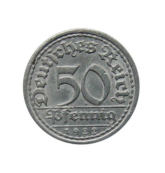 Германия 50 пфеннигов 1922 г. A