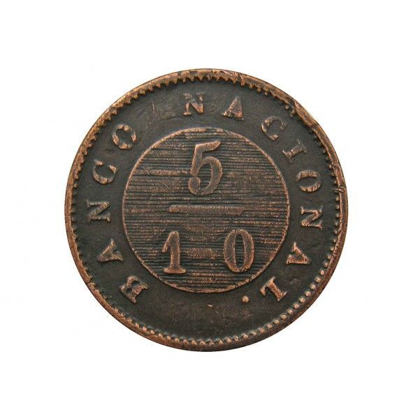 Буэнос-Айрес 5/10 реала 1827 г.