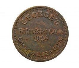 Великобритания токен George's Hofmeister Coin (пивной бренд)
