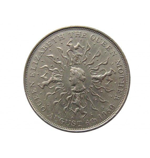 Великобритания 25 новых пенсов 1980 г. (80 лет со дня рождения Королевы-Матери)