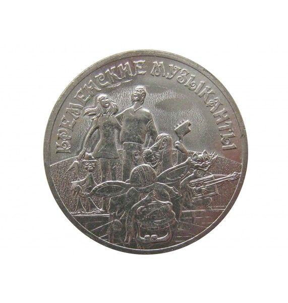 Россия 25 рублей 2019 г. (Бременские музыканты)